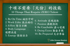 10 Traits That Require ZERO Talent