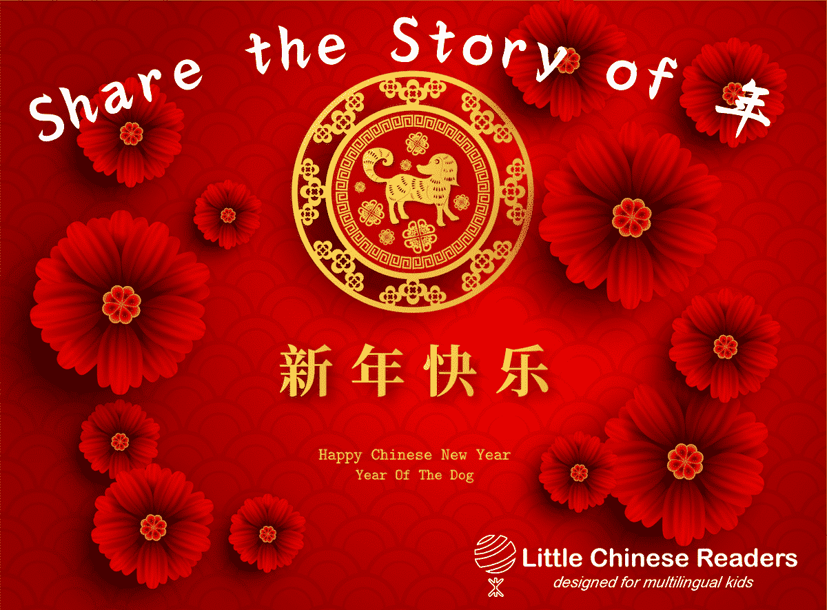 Legend of Chinese New Year